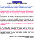Англ-Рус перевод сайта по Образовательной Методике Шичида