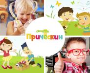 """Сайт сети детских парикмахерских """"Прическин"""""""