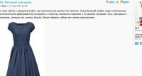 Реклама интернет- магазина на форумах