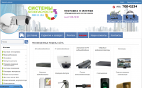 Интернет-магазин системы безопасности