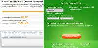 Онлайн калькуляторы для сайта