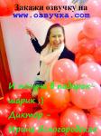 Диктор Ирина Ясногородская