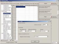 Программа для  мониторинга электронного устройства