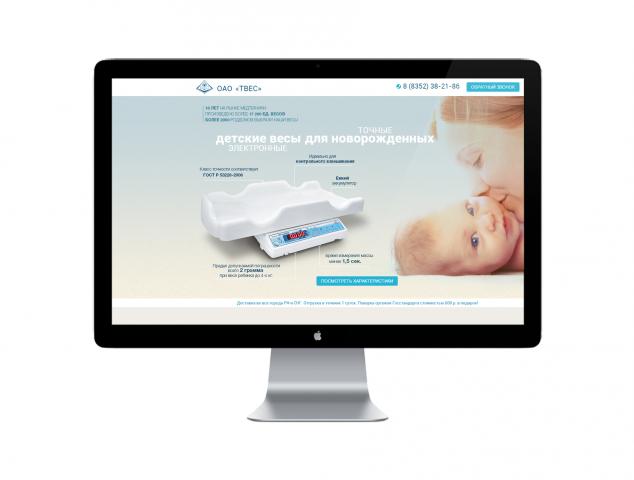 Сайт по продаже детских весов