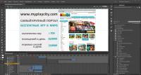 Видео презентация в Adobe Flash