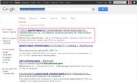 """Топ """"диалоговая сигнализация"""" гугл+яндекс (Украина): гугл"""
