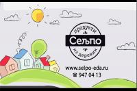 Kейс для компании Сельпо
