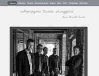 Сайт для кавер-группы Лампа Аладдина