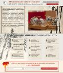 Лендинг для мед.центра (китайская медицина)