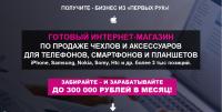 Лендинг семинаров по продаже телефонов