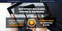 Лендинг-каталог Iphone и Samsung