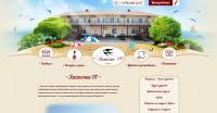 """Разработка сайта. Отель """"Ласточка 117"""""""