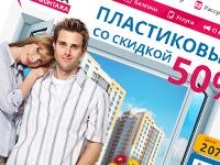 Дизайн большого сайта для завода пластиковых окон.
