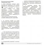 Фрагмент перевода инструкции к гидромассажному бассейну