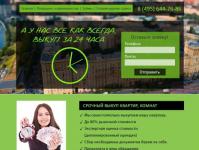 Лендинг - услуги Агенства Недвижимости