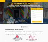 Сайт-визитка для магазина