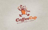 """Персонаж сети торговых точек кофе с собой """"CoffeeCup"""""""