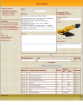 Сайт для компании junemay.ru