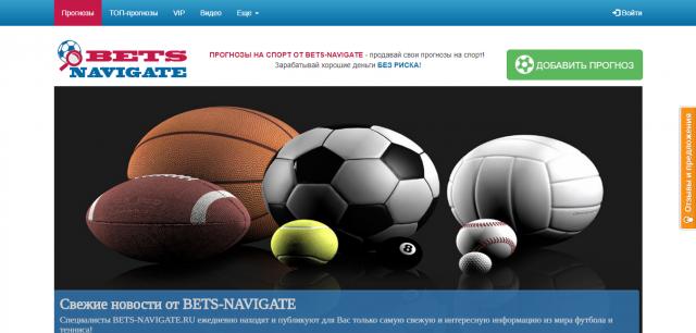 Bets-Navigate - продажа спорт прогнозов