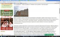 Что выбрать: новостройки в Тюмени или дома в пригороде?