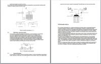 Перевод инструкции сканирующего зондового микроскопа SPM-9600