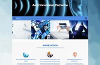 Адаптивный сайт предприятия (услуги)