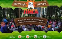 ЛИГА - ЛетняяИГроваяАкадемия. Победа в конкурсе Нейминг-центра.