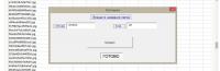 Скрипт для Excel