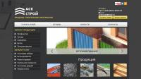 Сайт для продажи строительных материалов