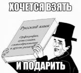 Корректура (русский язык)