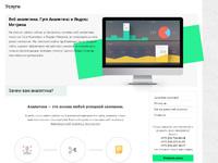 Рубрика и уникальные страницы услуг для hi-lead.by