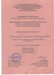 Сертификат участника конференции МГУ