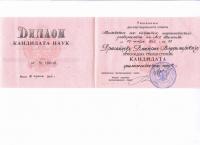 Диплом кандидата филол. наук