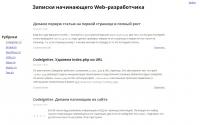 Мой блог на CodeIgniter