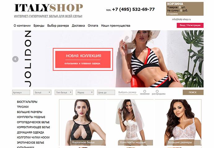Интернет магазин нижнего белья italy-shop.ru на NetCat