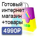 Готовый интернет магазин с наполнением товарами за 4990р.