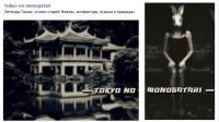 Оформление для сообщества японистов Tokyo no monogatari