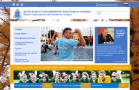Drupal - Департамент молодёжной политики и туризма