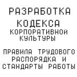 Разработка кодекса корпоративной культуры.
