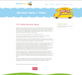 Написание веб-контента (Детское такси)