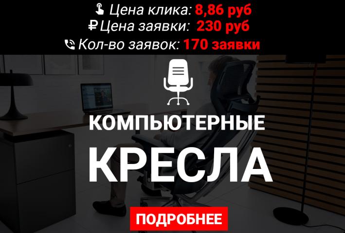 Продажа компьютерных кресел в Питере на 300 000р за месяц