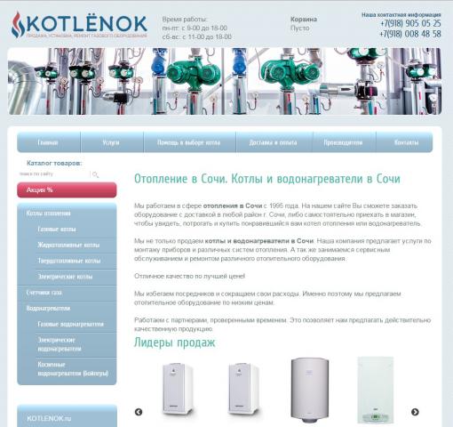 Интернет-магазин оборудования для отопления