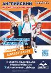 Плакат А4 для курсов английского