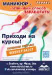 Плакат А4 для курсов маникюра