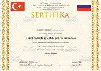 Сертификат для курсов по турецкому языку
