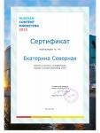 Сертификат конференции в Москве Russian Content Marketing-2015