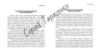 Перевод научной статьи для Университета Профсоюзов (СПБ)