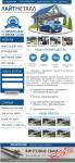 дизайн сайта изготовлние  автонавесов