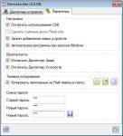 Блокировщик работы USB-устройств Windows