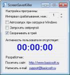 Антиблокировщик экрана ПК